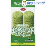 抹茶サンド(18枚入(9枚*2パック))