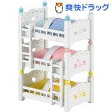 シルバニアファミリー カ-213 赤ちゃん三段ベッド(1コ入)