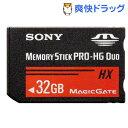 ソニー メモリースティック PRO-HG デュオ 32GB(1コ入)【SONY(ソニー)】