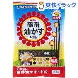 東商 醗酵油かす 中粒(1.8kg)