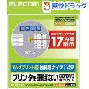 エレコム マルチプリント紙 プリンタを選ばないCD/DVD用ラベル 強粘着タイプ 内径17mm EDT-MDVD1S(20枚入)【エレコム(ELECOM)】