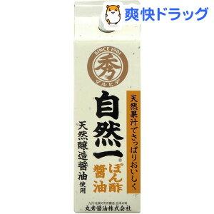 自然一ぽん酢醤油(300mL)