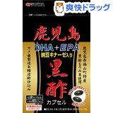 鹿児島黒酢DHA+EPA 納豆キナーゼ入り(60カプセル)