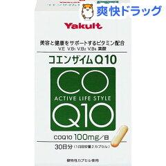 ヤクルト キリン コエンザイムQ10(60カプセル)[サプリ サプリメント]【送料無料】