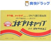 ゴキブリキャップ(30コ入)【ゴキブリキャップ】[ゴキブリ 駆除]【送料無料】