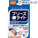 ブリーズライト スタンダード 肌色 レギュラー 鼻孔拡張テープ 快眠・いびき軽減(30枚入)【ブリー