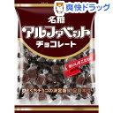 名糖 アルファベットチョコレート(341g)【名糖産業】