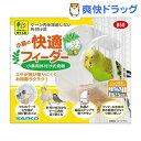 小鳥の快適フィーダー(1セット)【SANKO(三晃商会)】 その1