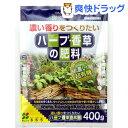 花ごころ ハーブ・香草の肥料(400g)【花ごころ】