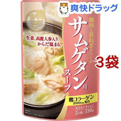 韓の食菜 サムゲタン用スープ(2人前*3コセット)