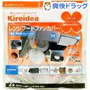 Kireidea レンジフードファンカバー 深型・整流版 シロッコファン用 強力磁石2コ付(2枚入) ...