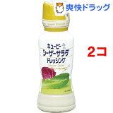 キユーピー シーザーサラダドレッシング(180mL*2コセット)