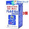 アレルギール錠(110錠*3コセット)