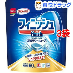 フィニッシュ キューブ タブレット 食器洗い コセット