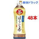 サントリー 伊右衛門 ほうじ茶(500mL*48本セット)【...