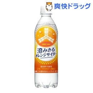 三ツ矢 澄みきるオレンジサイダー(500mL*24本入)【三ツ矢サイダー】【送料無料】