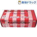 【訳あり】No.455 ディスポラテックスグローブ パウダーフリー Mサイズ(100枚入)[ゴム手袋 キッチン手袋]