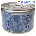 純国産 みのりシリーズ さば缶(150g) - 爽快ドラッグ