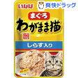 いなば わがまま猫 まぐろ パウチしらす入り(40g)【170428_soukai】【170512_soukai】【イナバ】