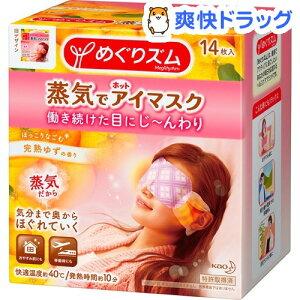 めぐりズム 蒸気でホットアイマスク 完熟ゆずの香り(14枚入) 【kao-musume-kenko】【sou】花王【HLS_DU】 /【めぐりズム】