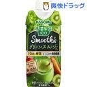 野菜生活100 Smoothie グリーンスムージーMix(330mL*12本)【野菜生活】...