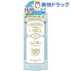 P.N.Y. SE マットキープBBクリームN 02 ナチュラルカラー(40g)【P.N.Y.…