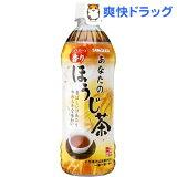 サンガリア あなたのほうじ茶(500mL*24本入)