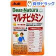 ディアナチュラスタイル マルチビタミン 60日分(60粒)【Dear-Natura(ディアナチュラ)】[サプリ サプリメント マルチビタミン食品]