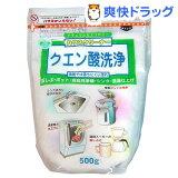 クエン酸洗浄(500g)