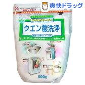 クエン酸洗浄(500g)[キッチン用洗剤]