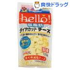 ドギーマン hello!低脂肪ダイヤカットチーズ(100g)【ドギーマン(Doggy Man)】