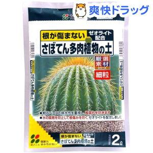 花ごころ さぼてん多肉植物の土★税抜1900円以上で送料無料★花ごころ さぼてん多肉植物の土(2L)