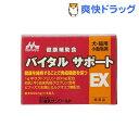 ワンラック バイタルサポートEX / ワンラック(ONELAC) / ドッグフード サプリメント★税込1980...