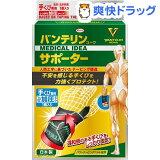 バンテリン 手首専用 しっかり加圧タイプ ブラック Lサイズ(1枚入)