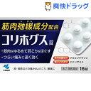 【第(2)類医薬品】コリホグス(16錠)...