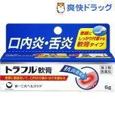 【第3類医薬品】トラフル軟膏(6g)【トラフル】