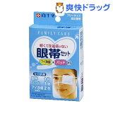 ファミリーケア(FC) 眼帯セット(1セット)