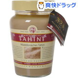 ハイトロー セサミペースト タヒニ(無糖)(300g)