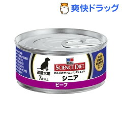 サイエンスダイエット 缶詰 シニア ビーフ 高齢犬用 / サイエンスダイエット / ドッグフード ウ...