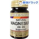 ライフスタイル(LIFE STYLE) マグネシウム 250mg / ライフスタイル(LIFE STYLE) / マグネシウム...