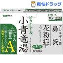 【第2類医薬品】ビタトレール 小青竜湯エキス顆粒A(30包)
