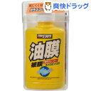 プロスタッフ 油膜被膜専門クリーナー キイロビン120(120g)【プロスタッフ(自動車用品)】