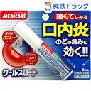 【第3類医薬品】メディケア クールスロート(6ml)【メディケア】