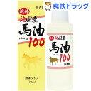 液体 純国産馬油100(70ml)