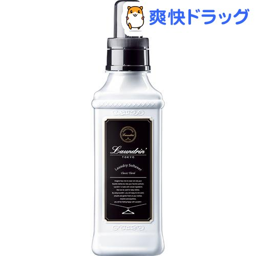 ランドリン 柔軟剤 クラシックフローラル(600ml)【ランドリン】[花粉吸着防止]