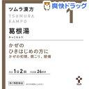 【第2類医薬品】ツムラ漢方 葛根湯エキス顆粒A(48包)【ツムラ漢方】