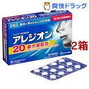 【第2類医薬品】アレジオン20(セルフメディケーション税制対