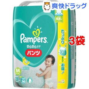 パンパース パンツ ウルトラジャンボ Mサイズ(74枚入*3コセット)【PGS-PM29】【パンパース】[パンパース mサイズ テープ パンツ ベビー用品]【送料無料】