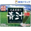 大麦若葉の青汁(3g*63袋入*3コセット)【送料無料】