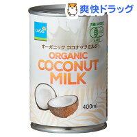 チブジスオーガニックココナッツミルク